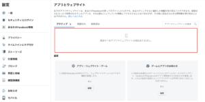 フェイスブック_連携アプリ_アプリとウェブサイト
