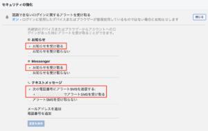 フェイスブック_各お知らせ設定画面